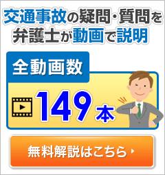 交通事故の疑問・質問を弁護士が動画で説明